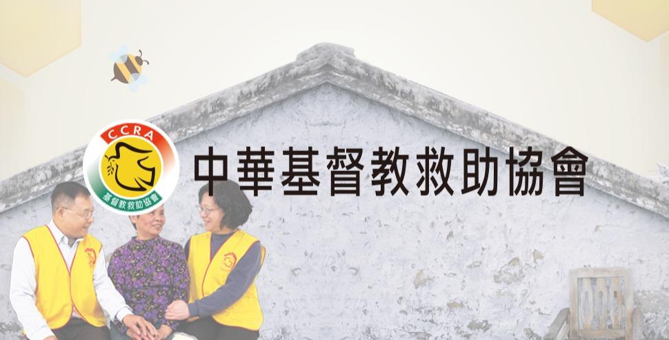 中華基督教救助協會廣告操作