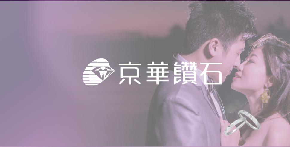 京華鑽石活動廣告操作